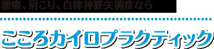 【札幌市西区の整体】こころカイロプラクティック:ホーム