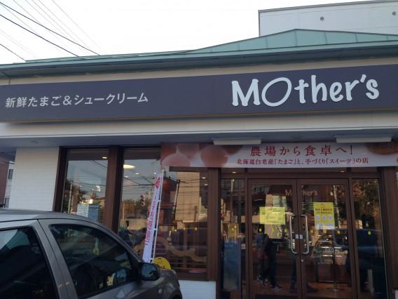 マザーズ店舗
