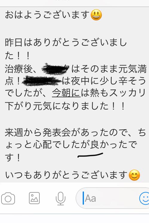 【子供の風邪、発熱 小児カイロプラクティック/整体(札幌市)】
