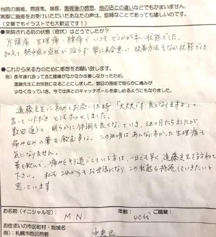 【生理痛の改善例】子宝/不妊整体