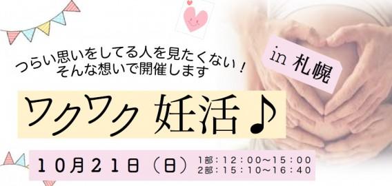【ワクワク妊活セミナーin札幌】を開催します